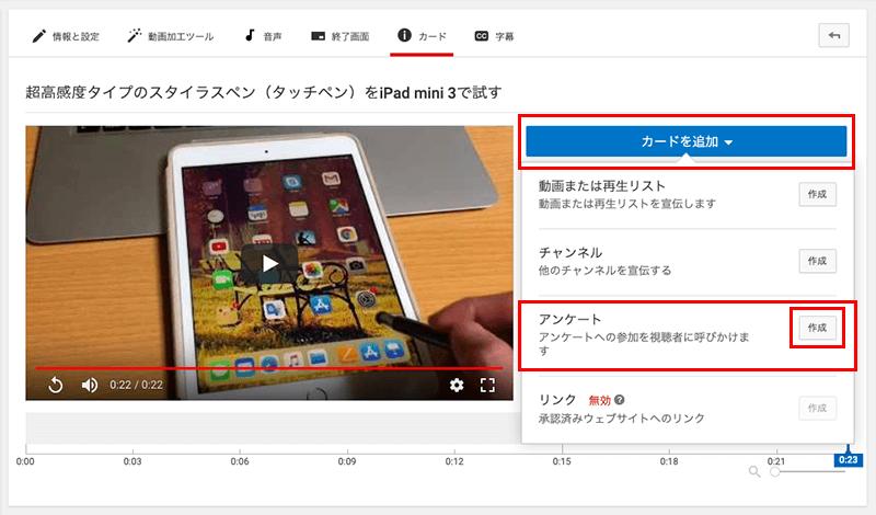 YouTubeのカード機能を使ったアンケート設置03