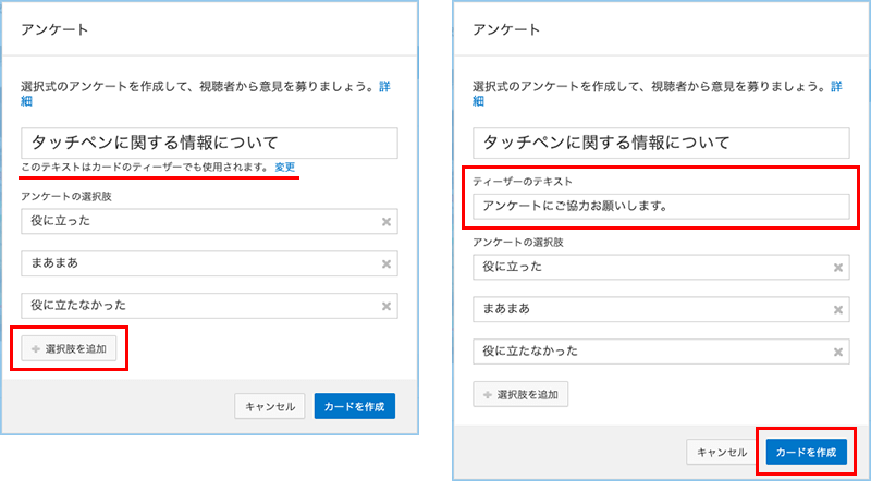 YouTubeのカード機能でのアンケート設定