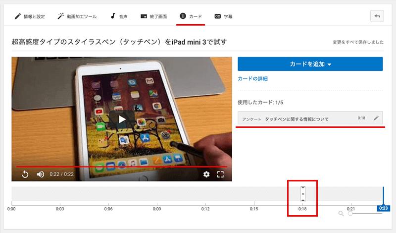 YouTubeのカード機能の表示するタイミングを設定