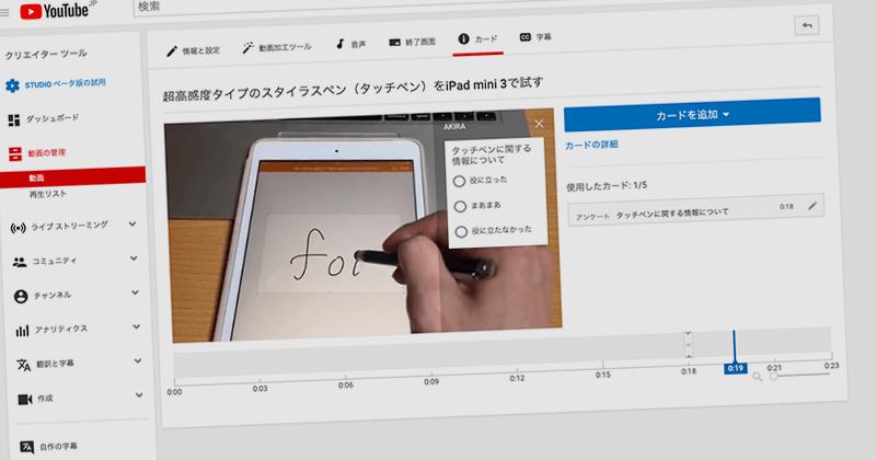 YouTube動画のカード機能でタイミングよくアンケートを表示して視聴者に参加してもらう