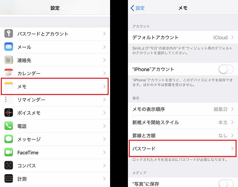メモアプリの設定からパスワードを変更