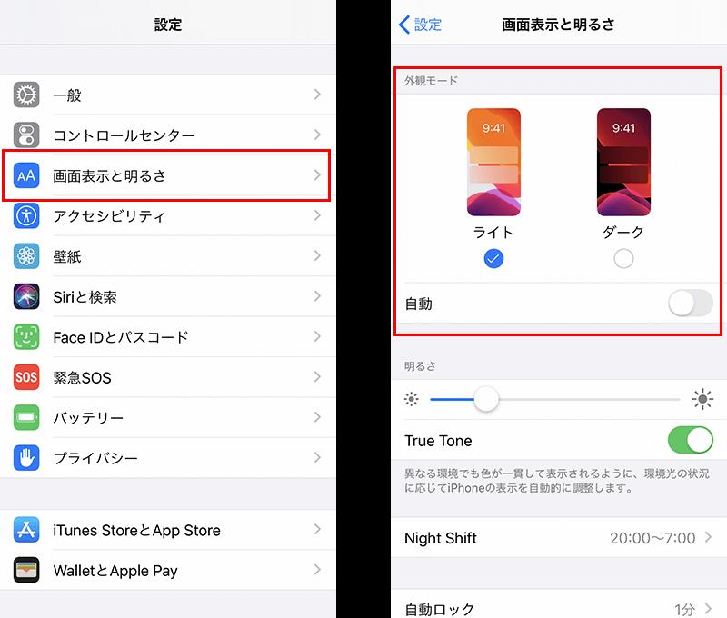 iPhoneのダークモードの設定