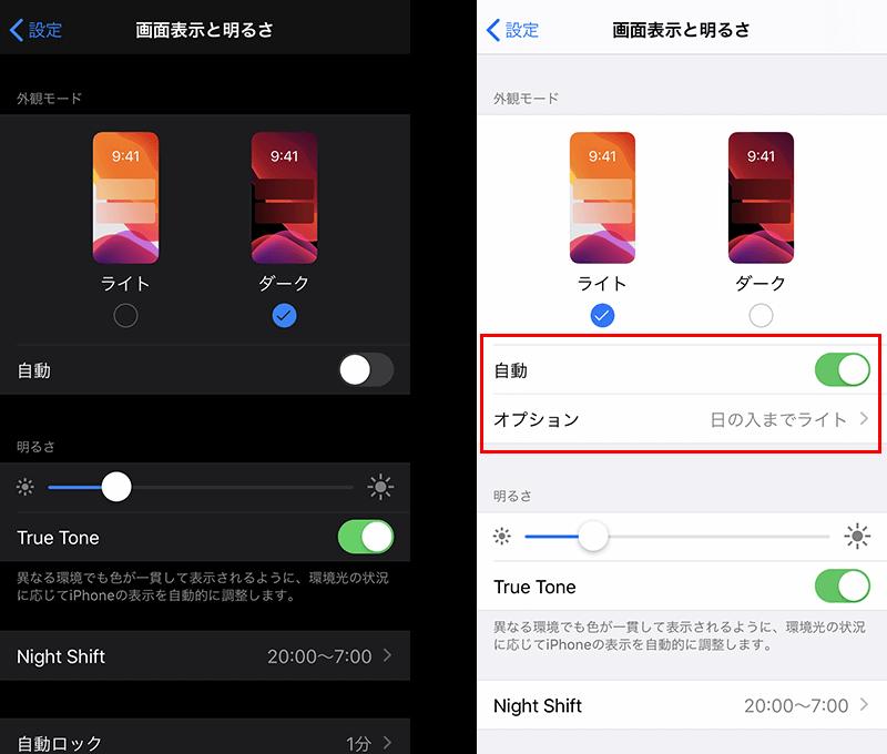 iPhoneのダークモードの自動設定