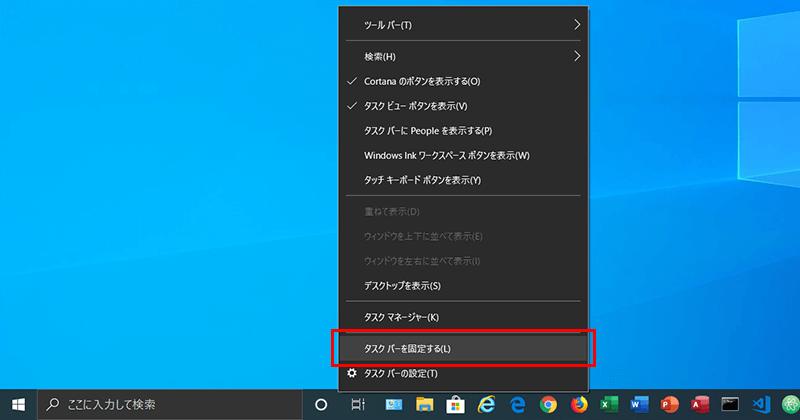 Windows PCでタスクバーの固定を解除