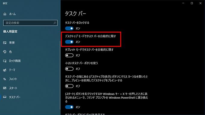 デスクトップモードでタスクバーを自動的に隠す