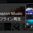 Amazon Musicでスマートフォンやタブレット端末に音楽をダウンロードしてオフライン再生する