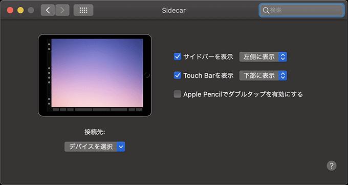 macOSのSidecar機能の設定