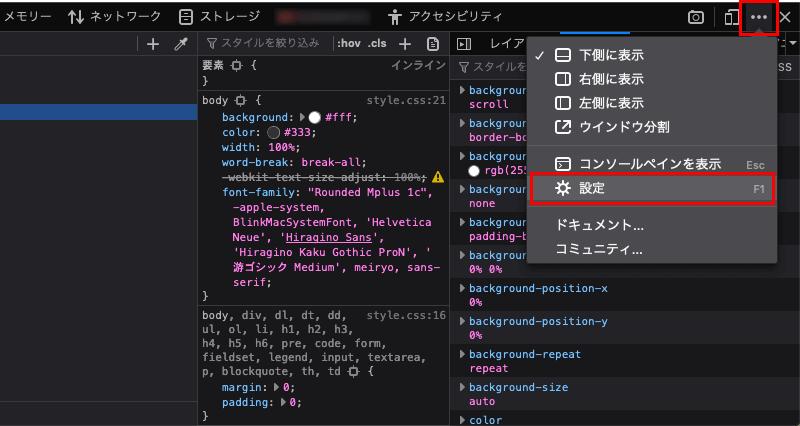 Firefoxのデベロッパーツールでキャッシュを無効化する01