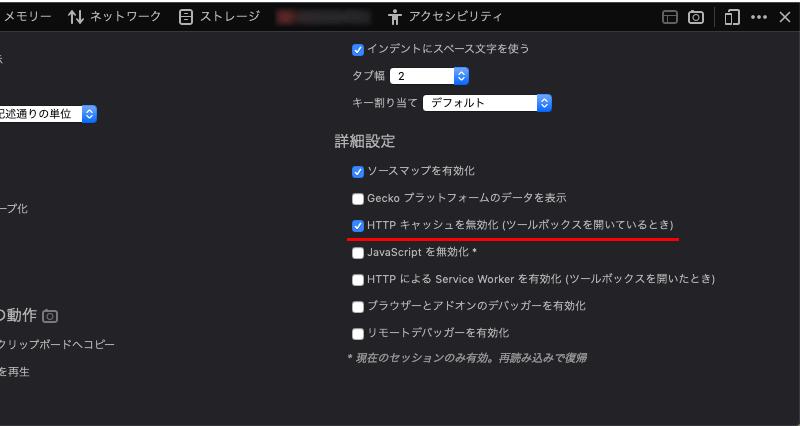 Firefoxのデベロッパーツールでキャッシュを無効化する02
