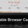 Web制作・開発時に使える、各Webブラウザのキャッシュを無効化する方法