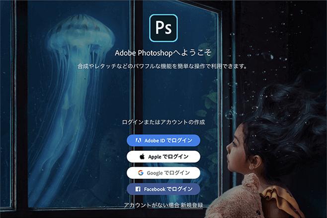 iPad版Photoshopの利用(アカウントでログイン)
