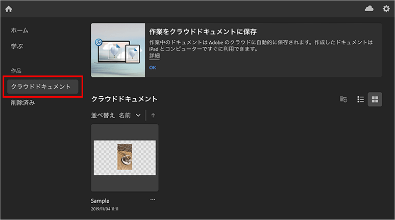 iPad版Photoshopのファイル保存場所