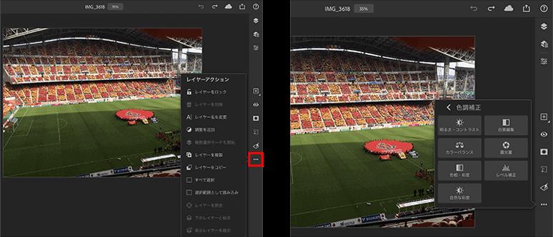 iPad版Photoshopのいろんなツール