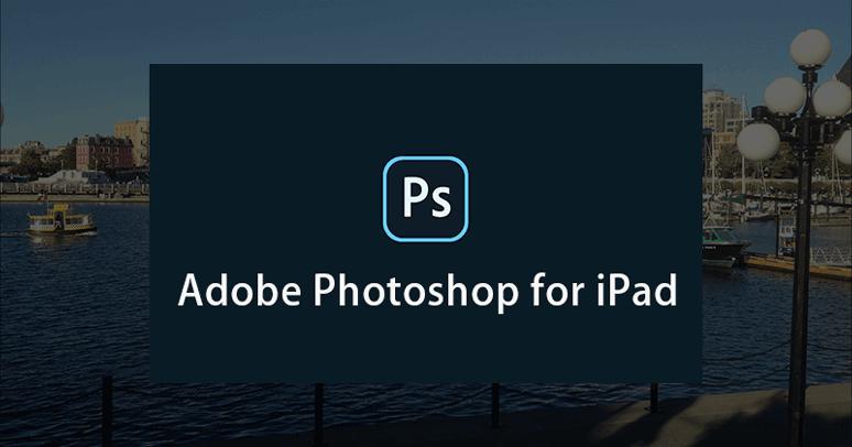 Adobeのモバイルアプリ、iPad版Photoshopの利用