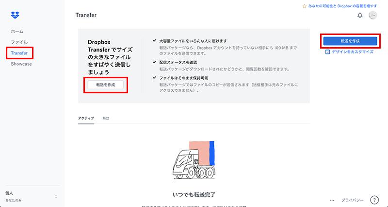 Dropbox Transferの利用