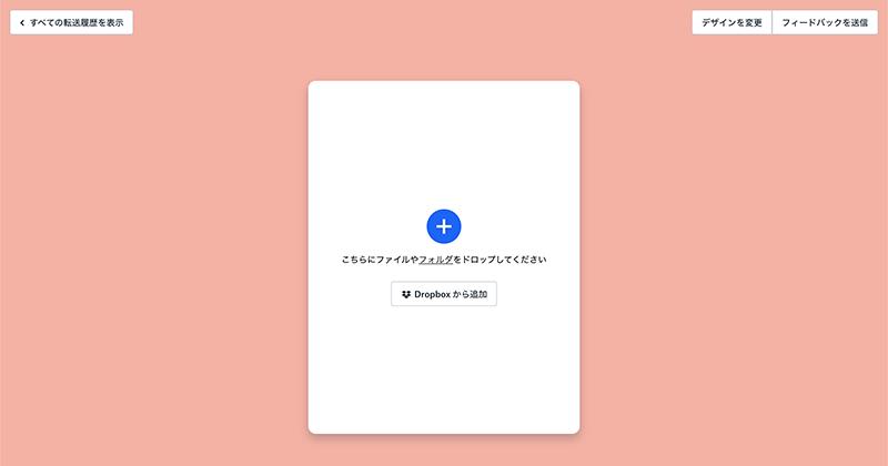 Dropbox Transferのファイルのアップロード