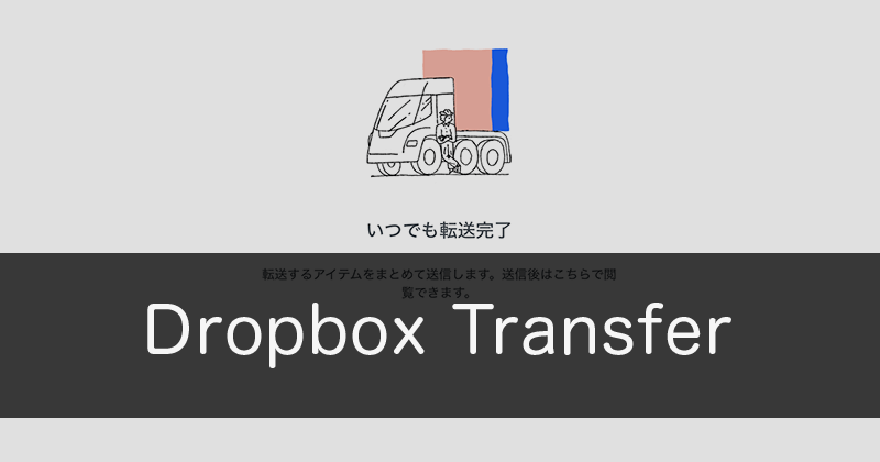 Dropboxのファイル転送機能、Dropbox Transferの使い方