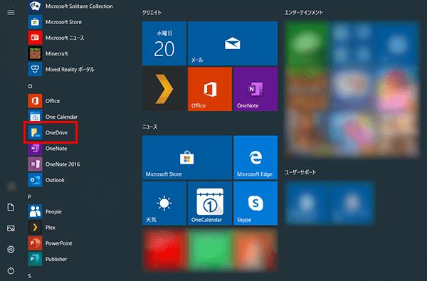 WindowsでOneDriveを利用する