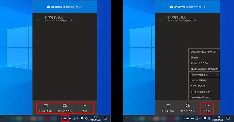 WindowsのタスクバーからOneDriveを利用する