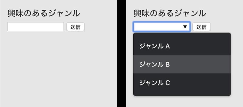 HTML5のdatalist要素で入力候補を作成