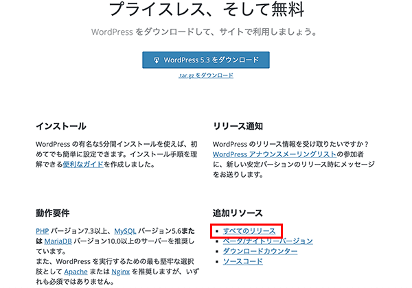 WordPressのリリースのアーカイブ