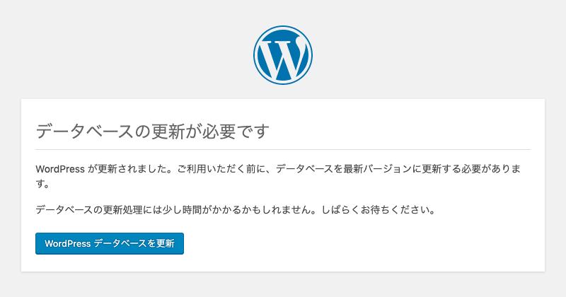WordPressのバージョンのダウングレード03