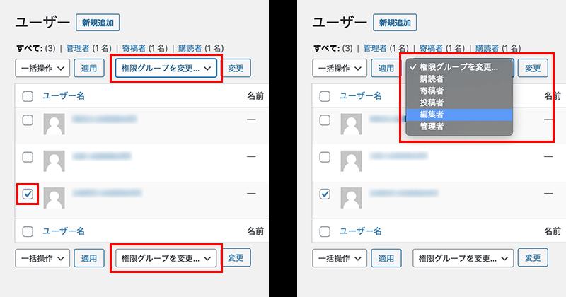 WordPressのユーザーの権限変更