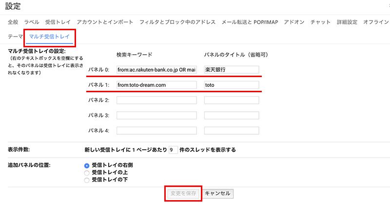 Gmailのマルチ受信トレイの追加パネル設定