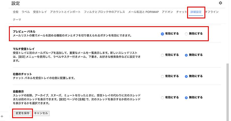 Gmailの分割プレビューの設定