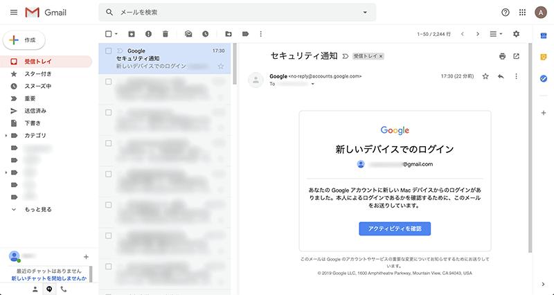 Gmailの分割プレビューの表示