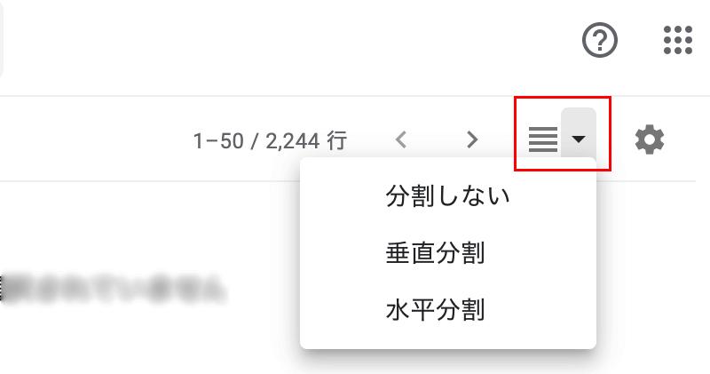 Gmailの分割モードの切り替え