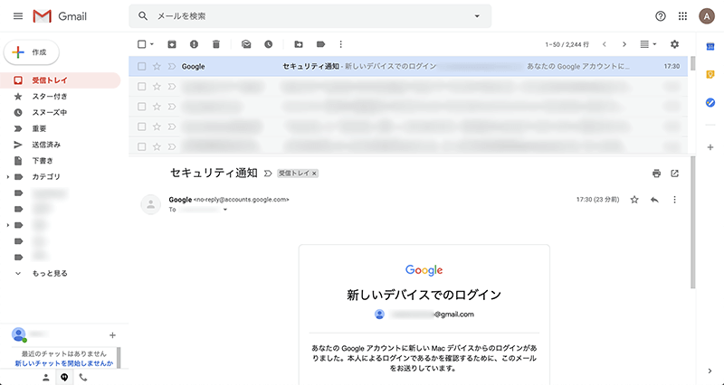 Gmailの水平分割プレビュー