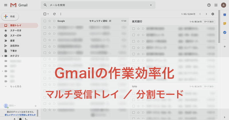 Gmailの作業効率を上げる便利機能!マルチ受信トレイと分割プレビューの使い方