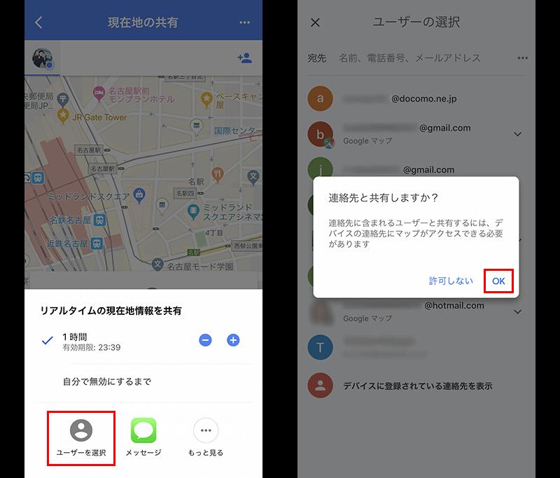 Googleマップの現在地の共有設定