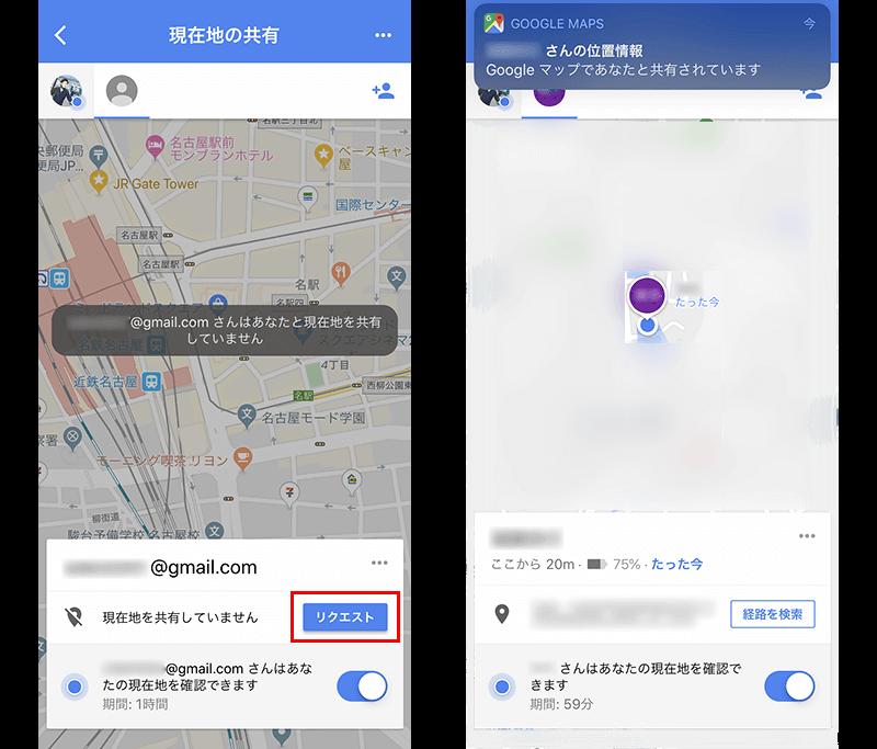 Googleマップの現在地の共有