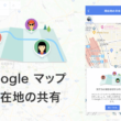 Google Mapsで現在地を他のユーザーと共有する方法