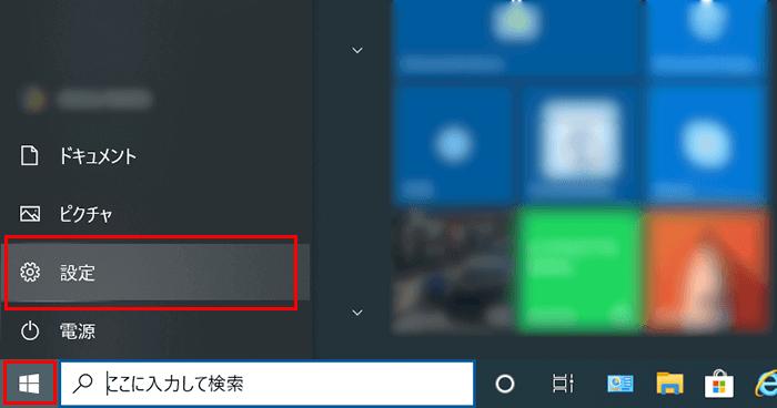 Windows PCの設定
