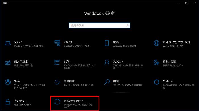 Windows PCの更新とセキュリティ
