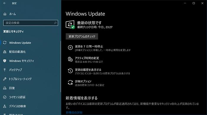 Windows PCの最新状態の確認