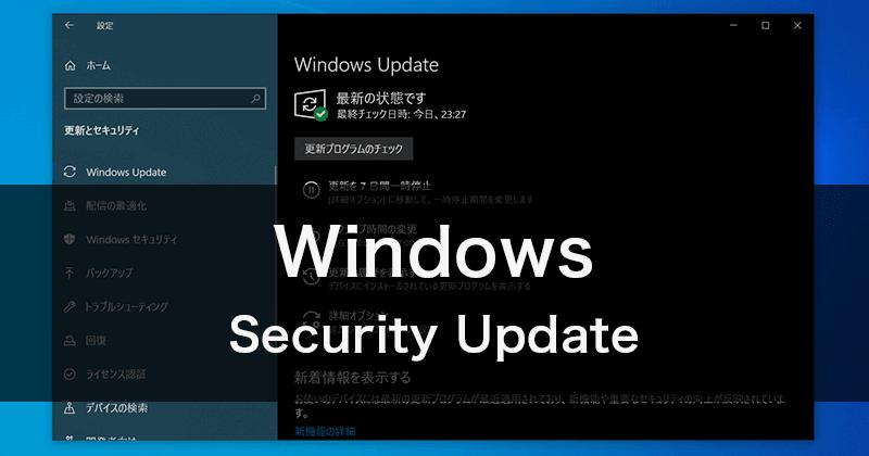 定期的にやっておきたいWindows 10のセキュリティアップデート