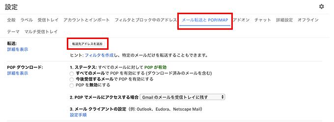 Gmailのメール転送設定