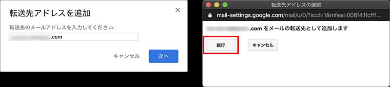 Gmailのメール転送先の追加