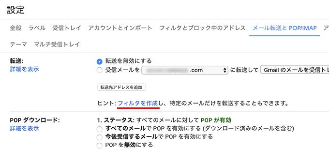 Gmailの転送設定のフィルタを作成