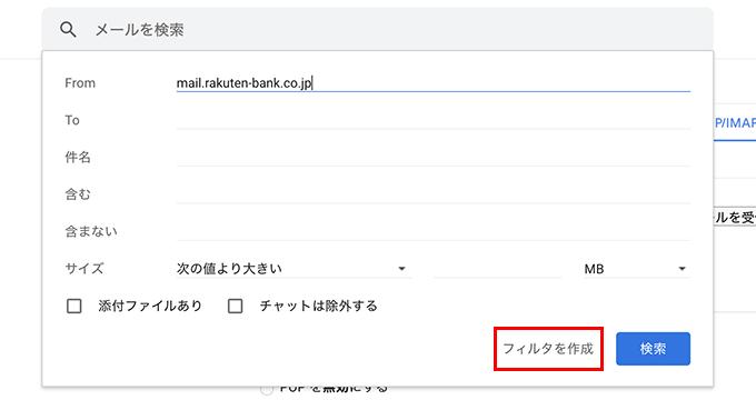 Gmailの転送のフィルタ設定