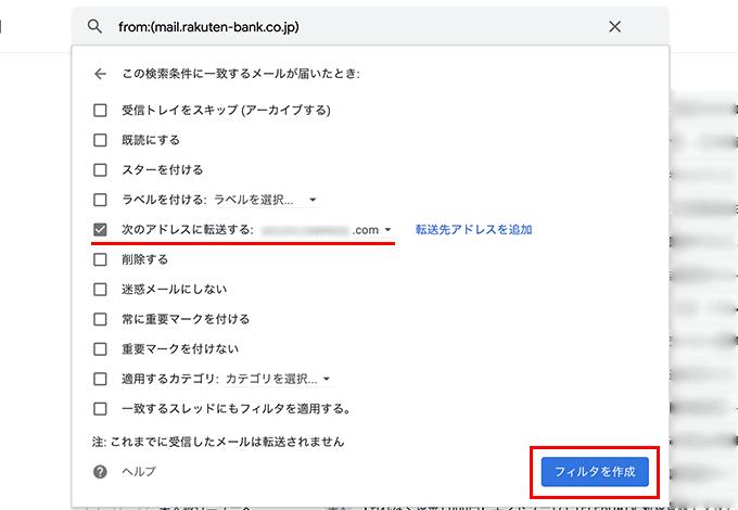 Gmailの転送先アドレスの設定