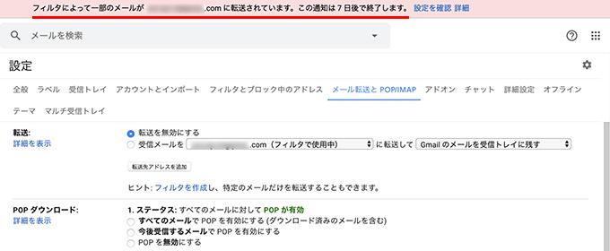 Gmailで受信した特定のメールを指定したアドレスへ転送
