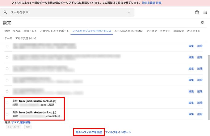 Gmailで転送先アドレスを追加して複数のフィルタを作成
