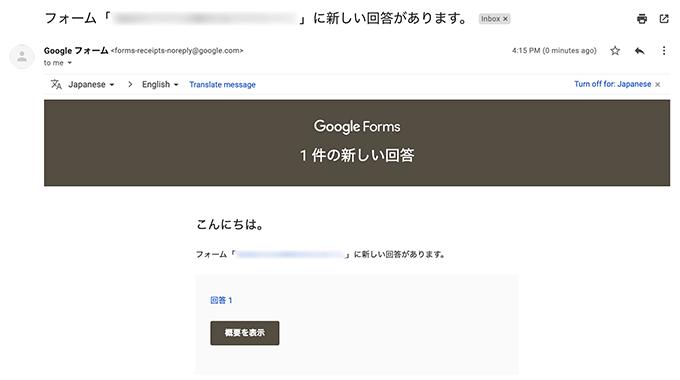 新しい回答の通知メール