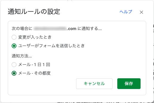 Google Formsの通知ルールの設定