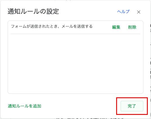 Google Formsの通知ルールの確認